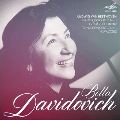 Bella Davidovich 베토벤 / 쇼팽: 피아노 협주곡 1번 외 (Beethoven / Chopin: Piano Concertos)