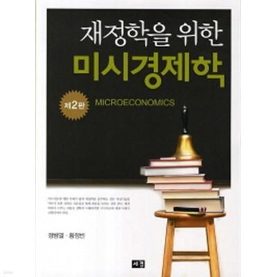 재정학을 위한 미시경제학 (제2판)