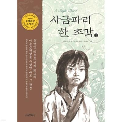 사금파리 한 조각 1~2  by 린다 수 박 (지은이) / 김세현 (그림) / 이상희