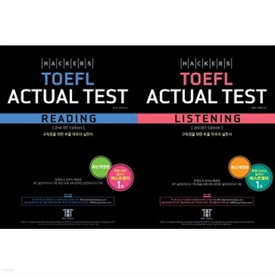 Hackers TOEFL Actual Test 세트 (Reading + Listening) [전2권]