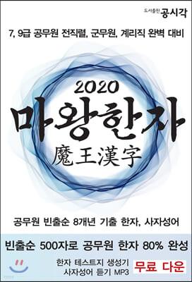 2020 마왕한자