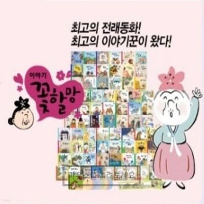 이야기꽃할망/최신간 미개봉새책/총72종오디오 시디10장.이야기카드 세트