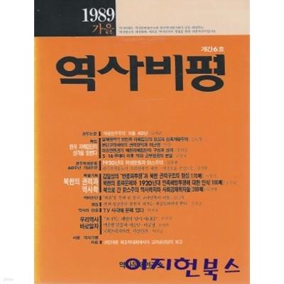 역사비평 (1989년 가을 계간6호)