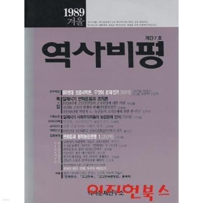 역사비평 (1989년 겨울 계간7호)