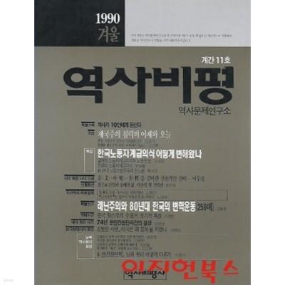 역사비평 (1990년 겨울 계간11호)
