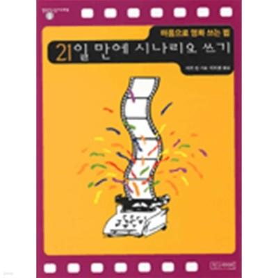 21일 만에 시나리오 쓰기 by 비키 킹 (지은이) / 이지영
