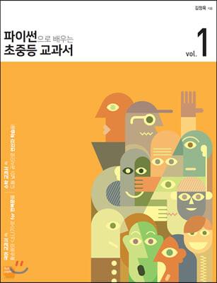 파이썬으로 배우는 초중등 교과서 1