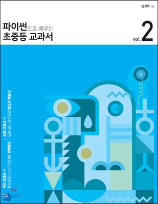 파이썬으로 배우는 초중등 교과서 2