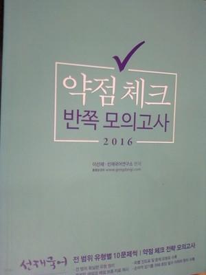 약점 체크 반쪽 모의고사 /(2016 공단기/이선재)