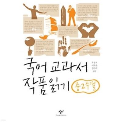 국어 교과서 작품 읽기 중2 수필 by이현숙/외