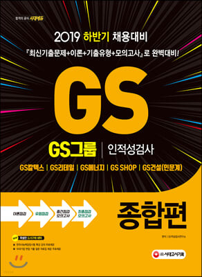 2019 GS그룹 인적성검사 종합편