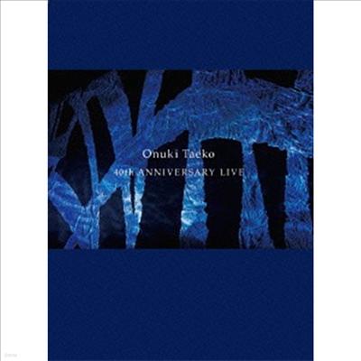 Onuki Taeko (오누키 타에코) - 40th Anniversary Live (Blu-ray)(Blu-ray)(2015)