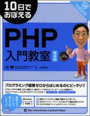 PHP入門敎室 第4版