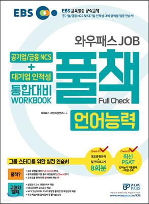 EBS와우패스 JOB 공기업/금융 NCS + 대기업 인적성 통합대비 WORKBOOK 풀책 언어능력