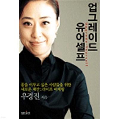 업그레이드 유어셀프 by 우경진