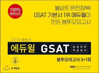 2019 하반기 에듀윌 GSAT 삼성직무적성검사 봉투모의고사