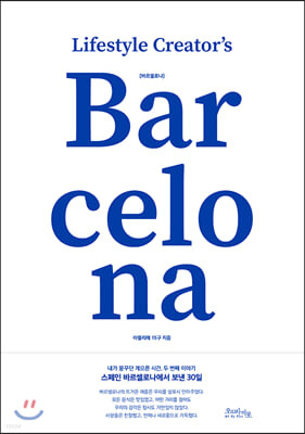 바르셀로나 Barcelona