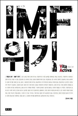 IMF 위기 - Vita Activa 개념사 07