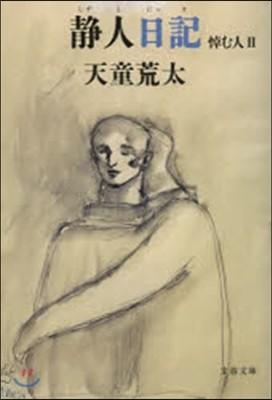 靜人日記 悼む人(2)