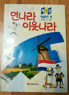 먼나라 이웃나라 제1권 네덜란드