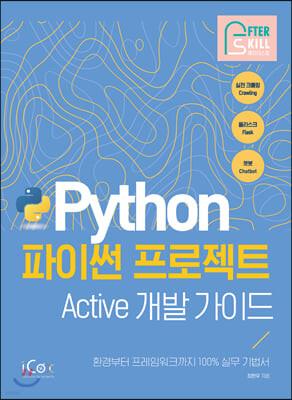 파이썬 프로젝트 Active 개발 가이드