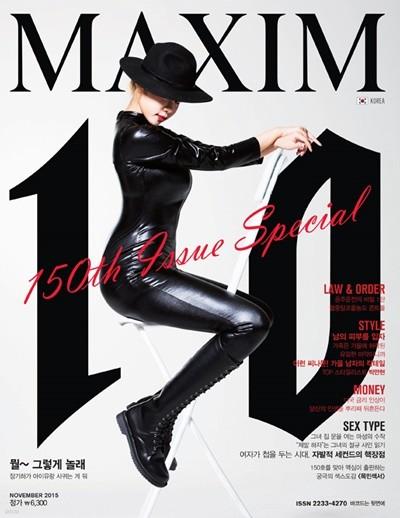 맥심 코리아 Maxim korea 2015년 11월