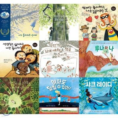 초등 저학년 행복한아침독서 추천도서 (전9권)