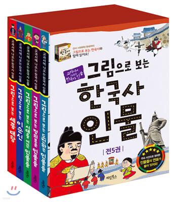 그림으로 보는 한국사 인물 세트