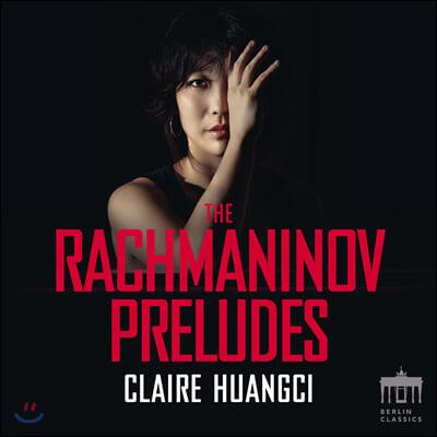 Claire Huangci 라흐마니노프: 프렐류드 [전주곡] 클레어 후앙치 (Rachmaninov: The Preludes)
