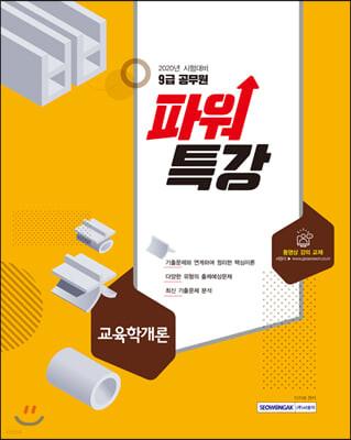 2020 9급 공무원 파워특강 교육학개론