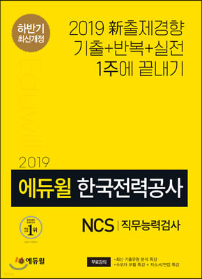 2019 하반기 에듀윌 한국전력공사 NCS