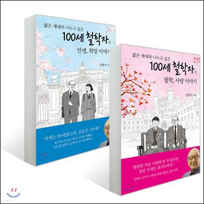 100세 철학자의 인생, 희망 이야기 + 철학, 사랑 이야기