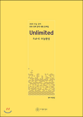 2020 Unlimited Full-E 수능완성