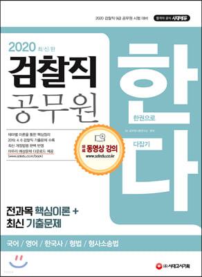 2020 검찰직 공무원 한다 국어, 영어, 한국사, 형법, 형사소송법