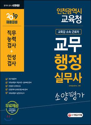 2019 인천광역시 교육청 교무행정실무사(교육감 소속 근로자) 소양평가