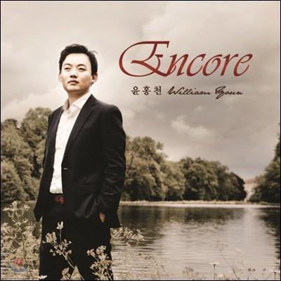 윤홍천 - Encore