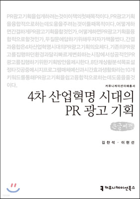 4차 산업혁명 시대의 PR 광고 기획 큰글씨책
