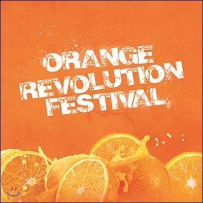 오렌지 레볼루션 페스티벌 (Orange Revolution Festival)