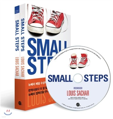 Small Steps 스몰 스텝스