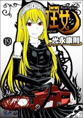 怪物王女 19