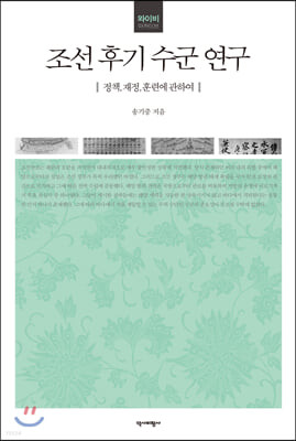조선 후기 수군 연구