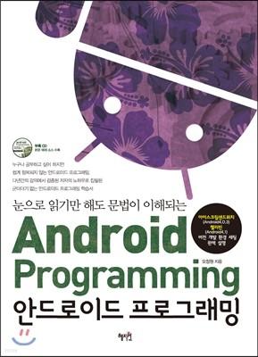 안드로이드 프로그래밍