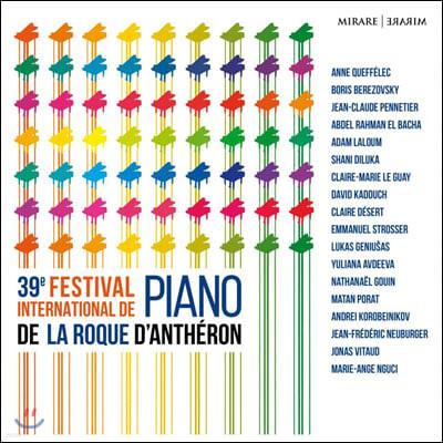 39회 라 로끄 당테롱 국제 피아노 페스티벌 2019 (39eme Festival International de Piano de La Roque d'Antheron)