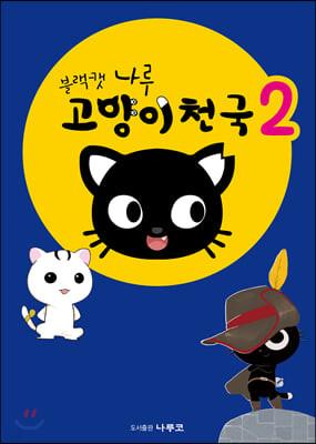 블랙캣 나루 - 고양이천국 2