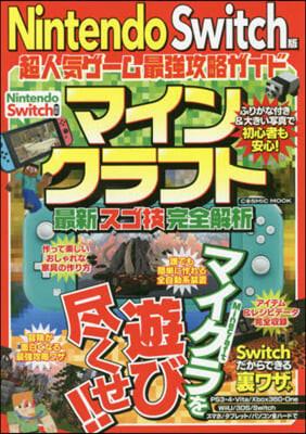 マインクラフト最新スゴ技完全解析 Nintendo Switch版 超人氣ゲ-ム最强攻