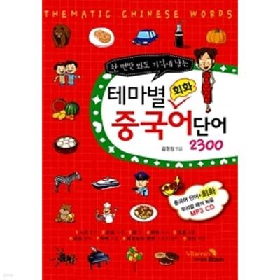 테마별 회화 중국어 단어 2300 by 김현정