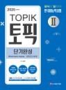 2020 한국어능력시험 TOPIK 2 (토픽2) 단기완성