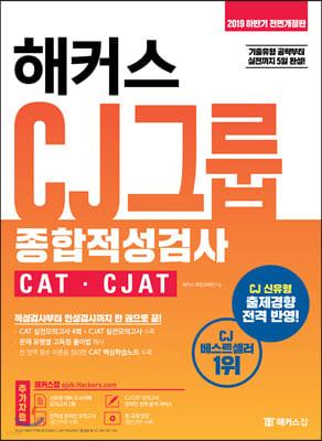 2019 하반기 해커스 CJ그룹 종합적성검사 CAT·CJAT