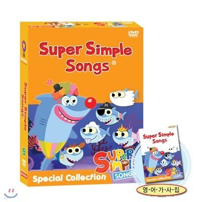 슈퍼심플송 SUPER SIMPLE SONG 스페셜Collection DVD 8종세트(가사집포함)유아영어 초등영어