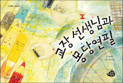 교장 선생님과 몽당연필